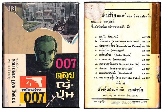 007 ตะลุยญี่ปุ่น / จารุวัฒน์ 1