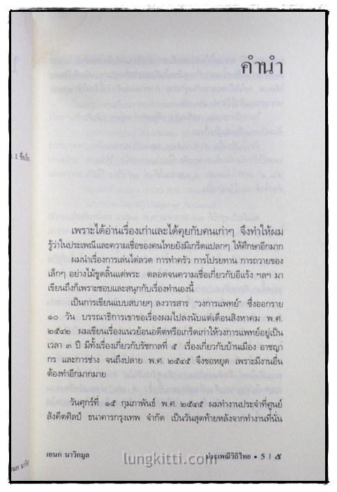 ประเพณีวิถีไทย / เอนก นาวิกมูล 1