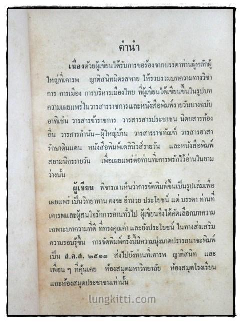รวมบทความการเมือง การบริหารเมืองไทย 3
