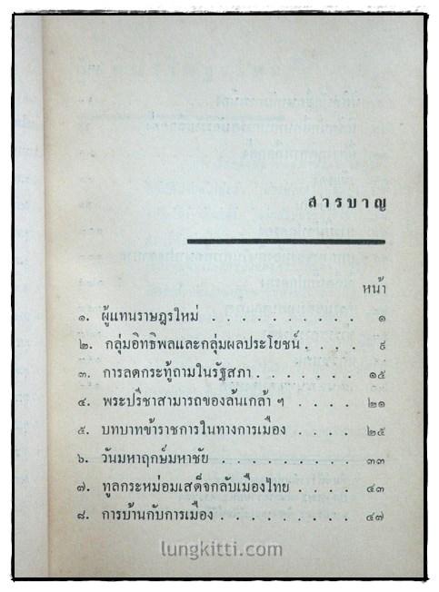 รวมบทความการเมือง การบริหารเมืองไทย 6