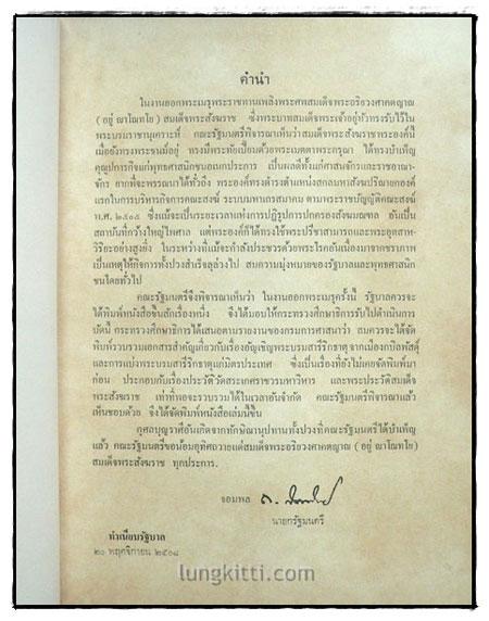 ประวัติวัดสระเกศราชวรมหาวิหาร และ จดหมายเหตุเรื่องพระสารีริกธาตุเมืองกบิลพัสดุ์ 2