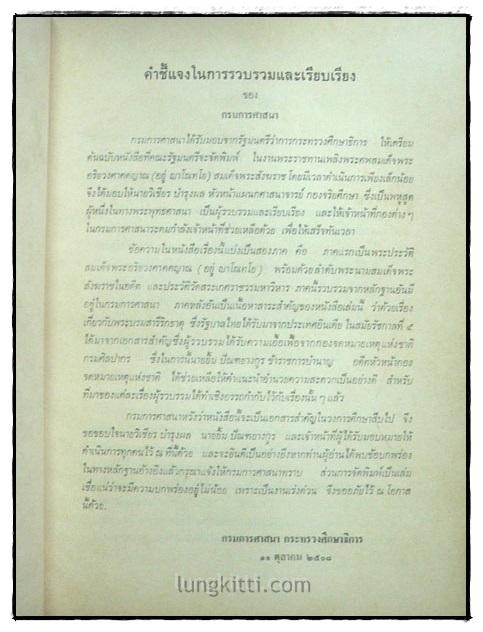 ประวัติวัดสระเกศราชวรมหาวิหาร และ จดหมายเหตุเรื่องพระสารีริกธาตุเมืองกบิลพัสดุ์ 3