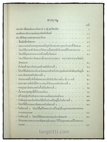 ประวัติวัดสระเกศราชวรมหาวิหาร และ จดหมายเหตุเรื่องพระสารีริกธาตุเมืองกบิลพัสดุ์ 4