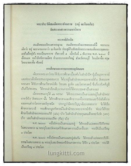 ประวัติวัดสระเกศราชวรมหาวิหาร และ จดหมายเหตุเรื่องพระสารีริกธาตุเมืองกบิลพัสดุ์ 5