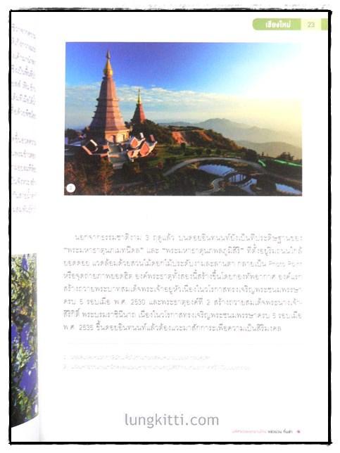 มหัศจรรย์อุทยานไทย แอ่วม่วน กิ๋นลำ 5