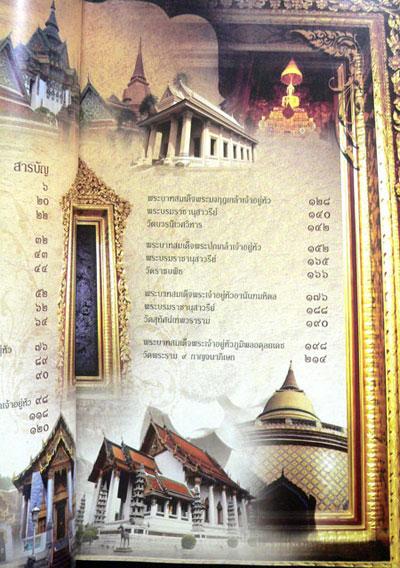 เส้นทางบุญ ๙ วัด ๙ รัชกาล / วัลลภ คล่องพิทยาพงษ์ 2