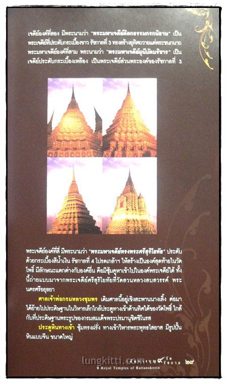 เส้นทางบุญ ๙ วัด ๙ รัชกาล / วัลลภ คล่องพิทยาพงษ์ 6