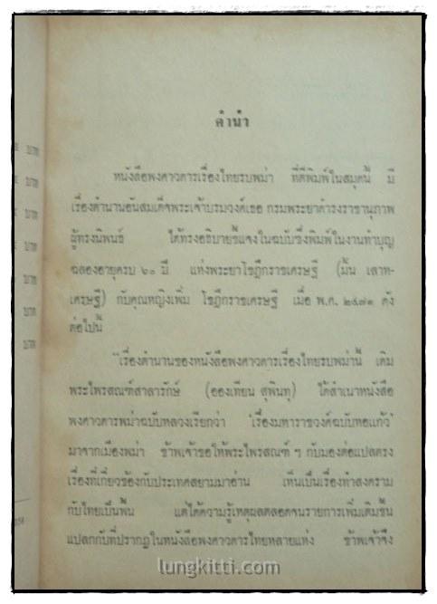 ไทยรบพม่า /  พระราชนิพนธ์ สมเด็จกรมพระยาดำรงราชานุภาพ 2