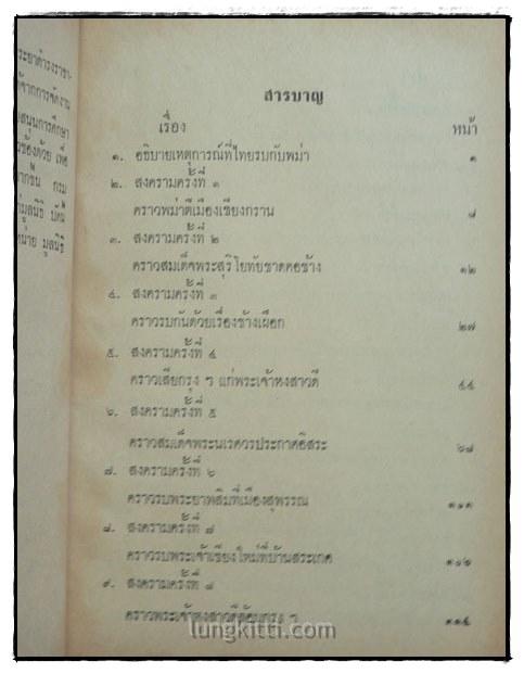 ไทยรบพม่า /  พระราชนิพนธ์ สมเด็จกรมพระยาดำรงราชานุภาพ 3
