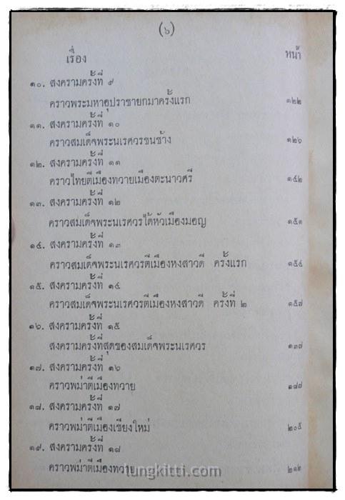 ไทยรบพม่า /  พระราชนิพนธ์ สมเด็จกรมพระยาดำรงราชานุภาพ 4
