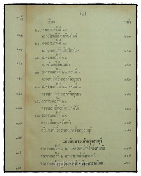 ไทยรบพม่า /  พระราชนิพนธ์ สมเด็จกรมพระยาดำรงราชานุภาพ 5