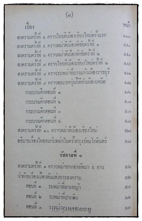 ไทยรบพม่า /  พระราชนิพนธ์ สมเด็จกรมพระยาดำรงราชานุภาพ 6