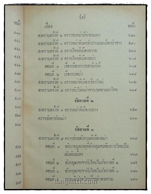 ไทยรบพม่า /  พระราชนิพนธ์ สมเด็จกรมพระยาดำรงราชานุภาพ 7
