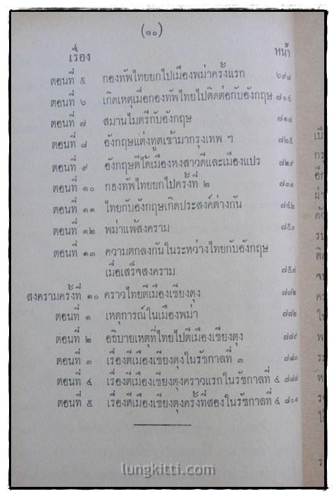 ไทยรบพม่า /  พระราชนิพนธ์ สมเด็จกรมพระยาดำรงราชานุภาพ 8