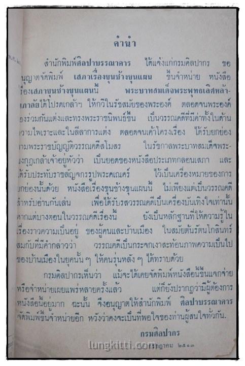 เสภา เรื่อง ขุนช้าง–ขุนแผน  ฉบับหอสมุดแห่งชาติ 1