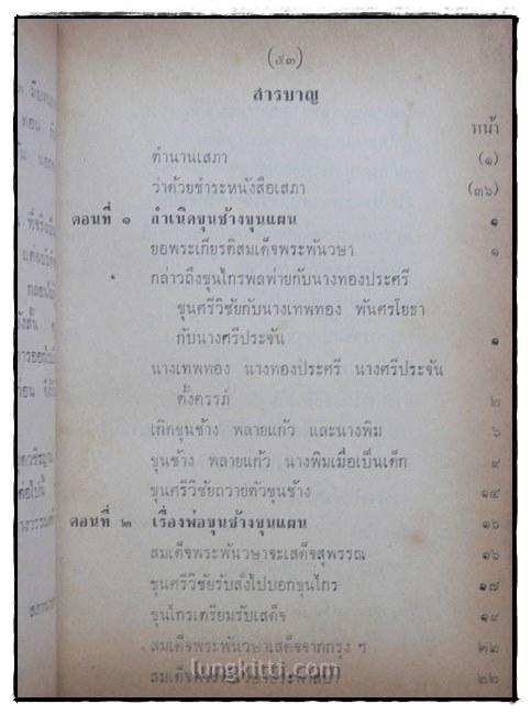 เสภา เรื่อง ขุนช้าง–ขุนแผน  ฉบับหอสมุดแห่งชาติ 3