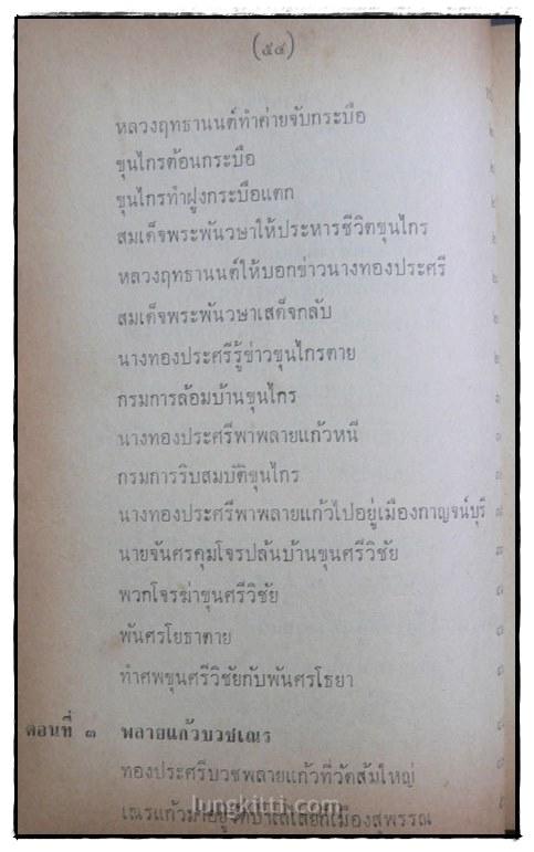 เสภา เรื่อง ขุนช้าง–ขุนแผน  ฉบับหอสมุดแห่งชาติ 4