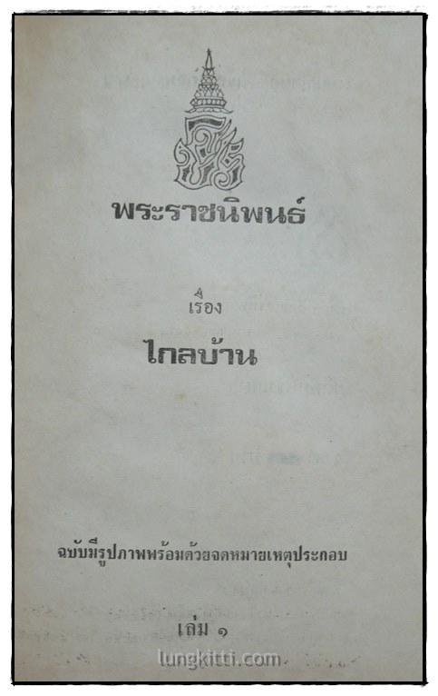 พระราชนิพนธ์เรื่อง ไกลบ้าน (เล่ม 1-2) 2