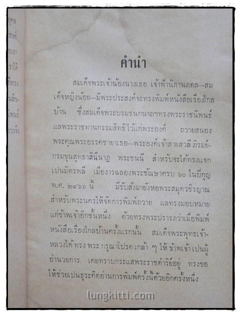 พระราชนิพนธ์เรื่อง ไกลบ้าน (เล่ม 1-2) 4