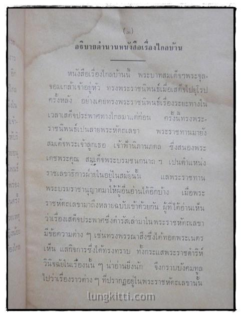 พระราชนิพนธ์เรื่อง ไกลบ้าน (เล่ม 1-2) 5