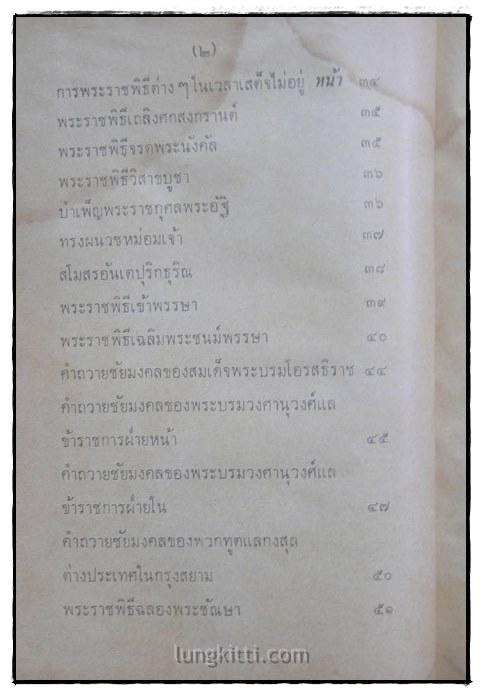 พระราชนิพนธ์เรื่อง ไกลบ้าน (เล่ม 1-2) 7