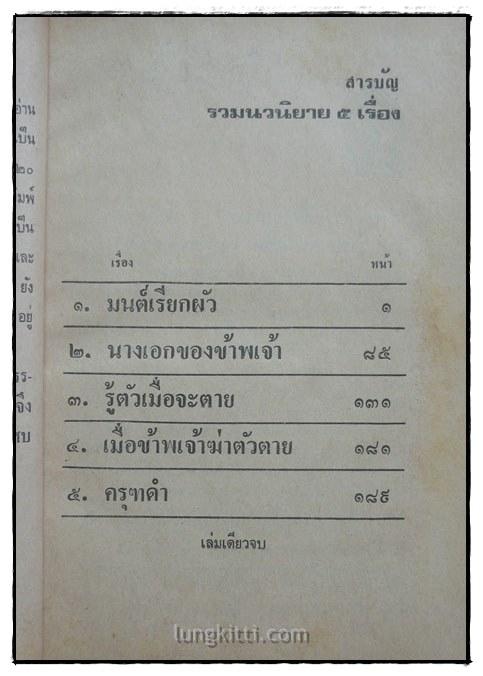 รวมนวนิยาย ๕ เรื่อง / พลตรี หลวงวิจิตรวาทการ 4
