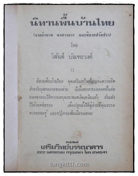 นิทานพื้นบ้านไทย / วิสัต์ บัณฑะวงศ์ 2