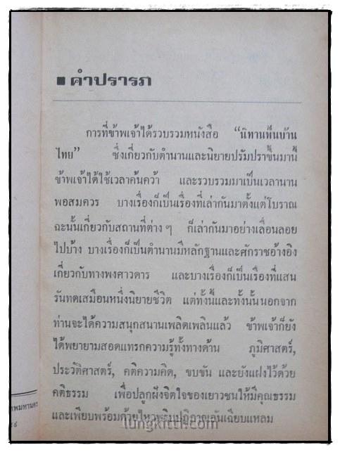 นิทานพื้นบ้านไทย / วิสัต์ บัณฑะวงศ์ 3