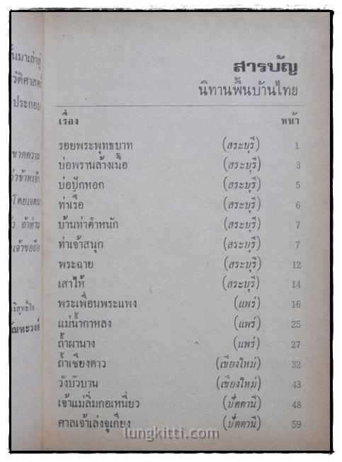 นิทานพื้นบ้านไทย / วิสัต์ บัณฑะวงศ์ 4