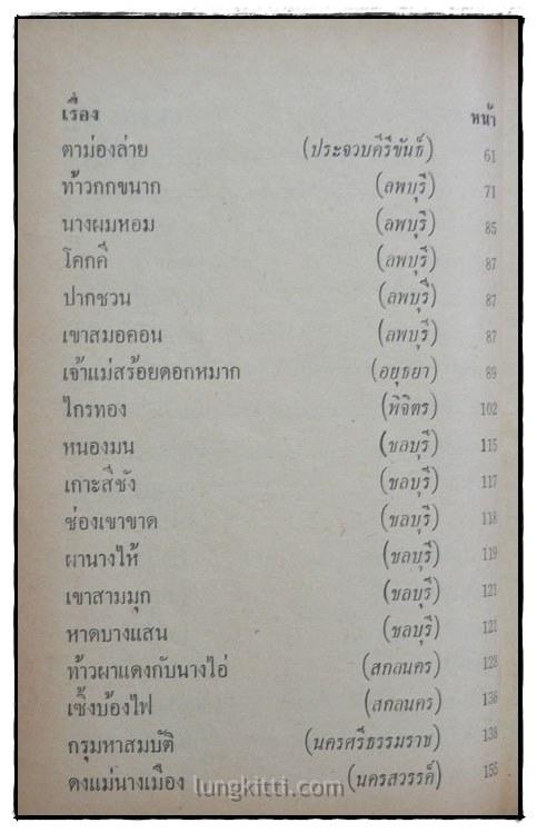 นิทานพื้นบ้านไทย / วิสัต์ บัณฑะวงศ์ 5