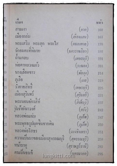 นิทานพื้นบ้านไทย / วิสัต์ บัณฑะวงศ์ 6
