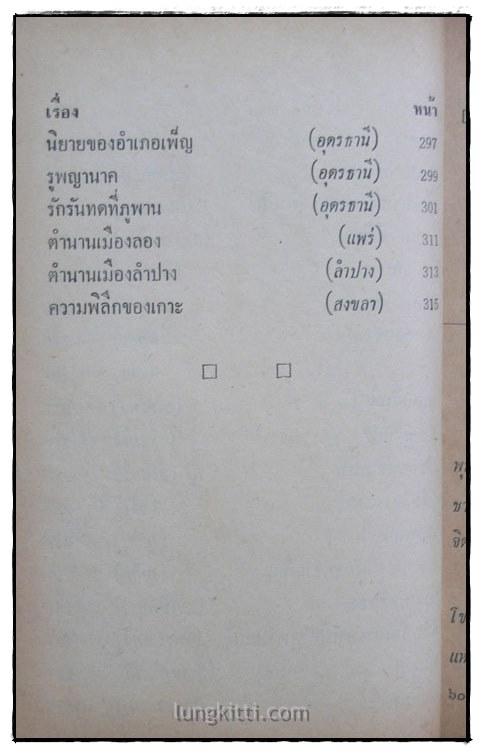 นิทานพื้นบ้านไทย / วิสัต์ บัณฑะวงศ์ 7