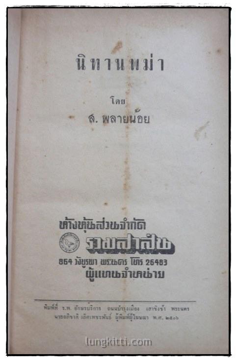 นิทานพม่า  / ส.พลายน้อย 2