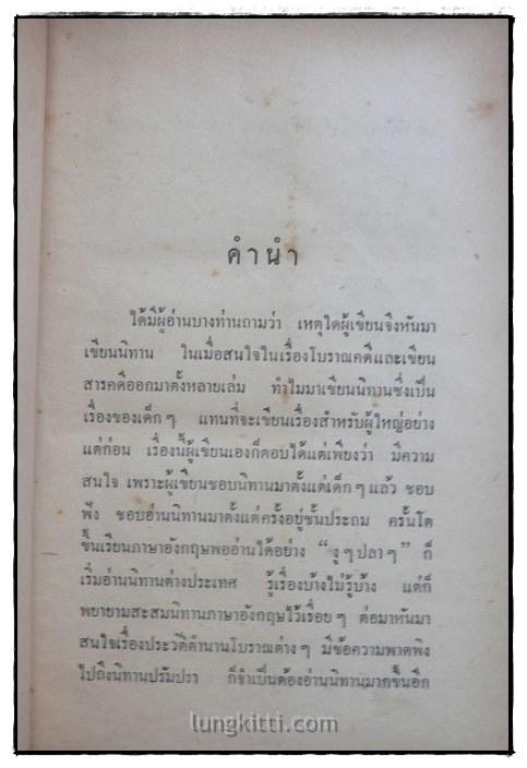 นิทานพม่า  / ส.พลายน้อย 3