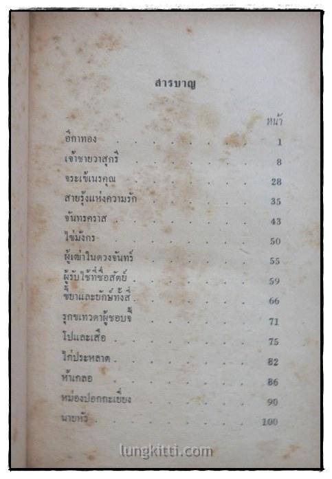นิทานพม่า  / ส.พลายน้อย 4