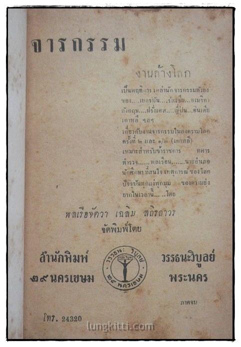 จารากรรม งานล้างโลก (เล่ม 2)/ พลเรือจัตวา เฉลิม สถิรถาวร 2