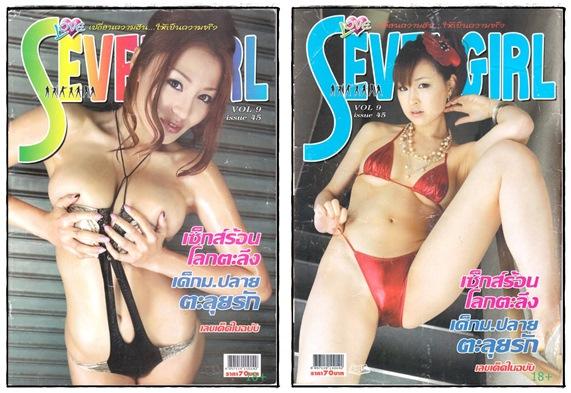 รวมอัลบั้ม นิตยสาร 18+  ชุด 3 (แยกขาย) 5