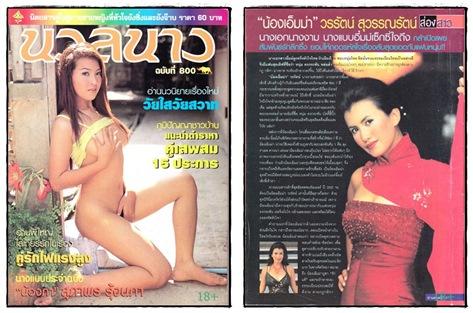 รวมอัลบั้ม นิตยสาร 18+  ชุด 3 (แยกขาย) 7