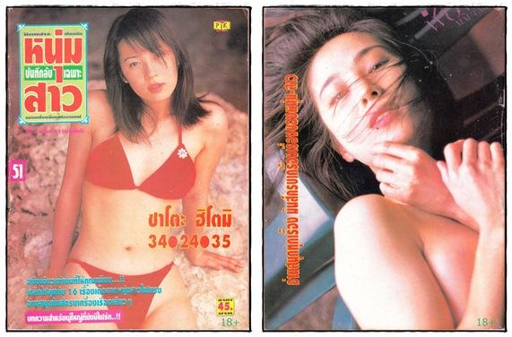รวมอัลบั้ม นิตยสาร 18+  ชุด 3 (แยกขาย) 9