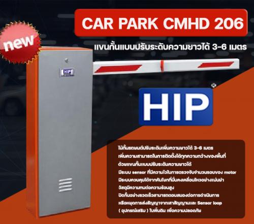 ไม้กั้นรถยนต์ GATE BARRIER CMHD 206 แขนกั้นแบบปรับระดับความยาวได้ 3-6 เมตร  ราคาถูก