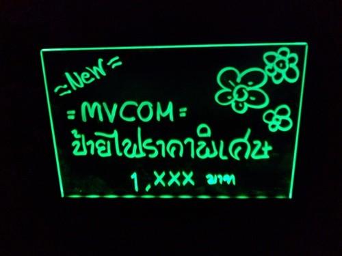 กระดานเรืองแสง(LED Writing Board) 1