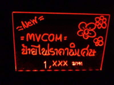 กระดานเรืองแสง(LED Writing Board) 2