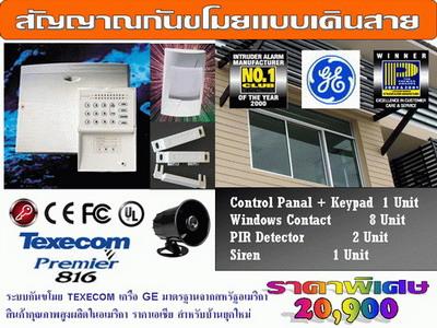 Texecom Premier ระบบสัญญาณกันขโมยจากประเทศ ยุโรป USA ชุดโปรโมชั่น