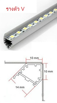รางไฟอลูมิเนียม แบบ V เส้นละเมตร 2