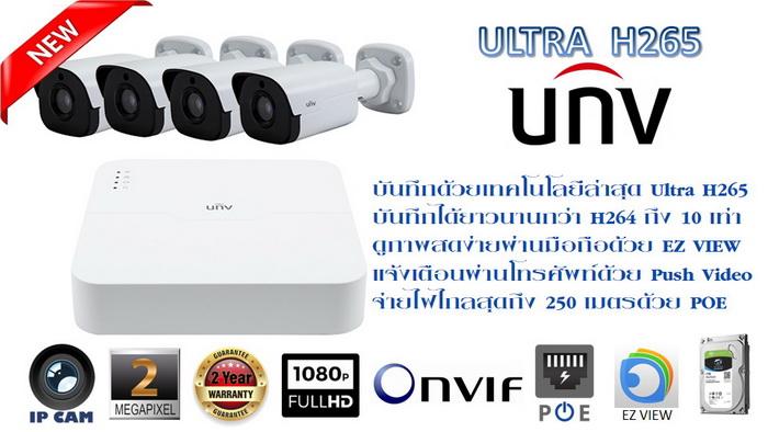กล้องวงจรปิด Ultra H265 Uniview IP Camera NVR301 -04B-P4  รับประกัน 2ปี