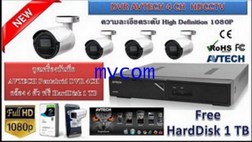 กล้องวงจรปิด AVTECH H.265 ( 5 MP) Free DDNS service  (รับประกัน 2 ปี )