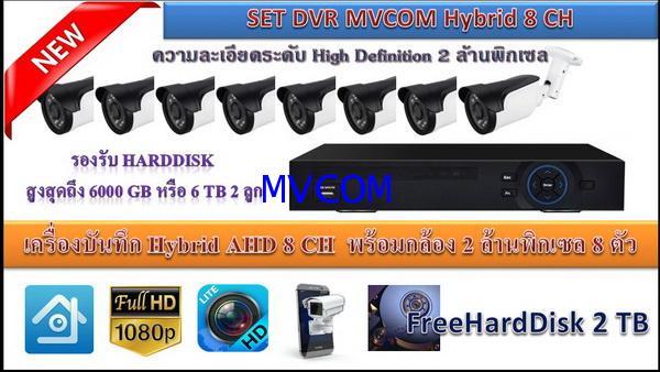 กล้องวงจรปิด 8 ช่อง ระบบ HD Hybrid 5 in 1 แถมฟรี ฮาร์ดิส 2,000 GB ฯลฯ ราคาถูก