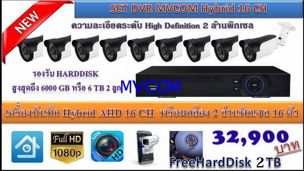 กล้องวงจรปิด 16 ช่อง ระบบ HD Hybrid 5 in 1 แถมฟรี ฮาร์ดิส 2000 GB ฯลฯ ราคาถ