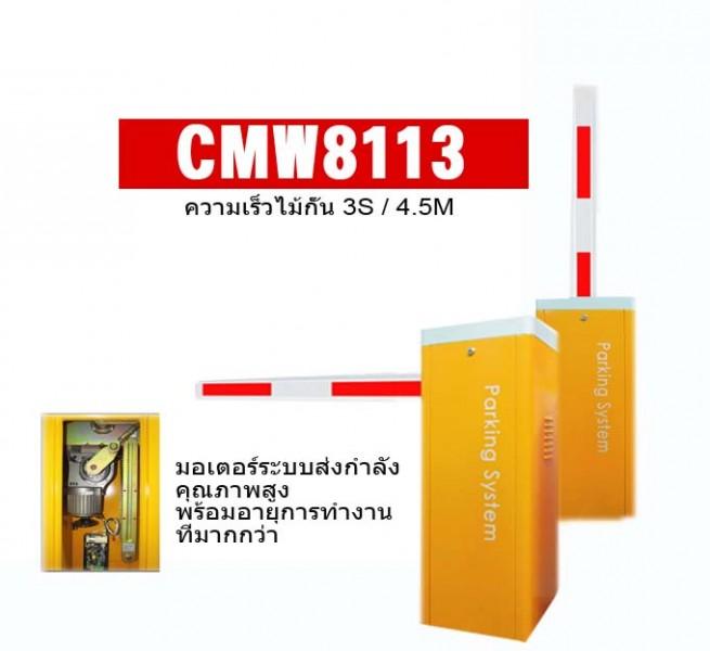 NEW Hip ไม้กั้นรถยนต์ รุ่น CMW8113 3M  รับประกัน 2 ปี 1