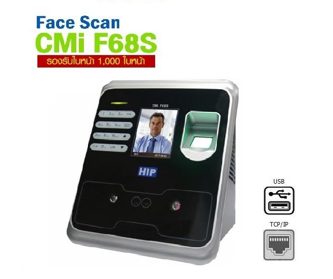 เครื่องสแกนใบหน้า Face Scan CMIF68S  รับประกัน 2 ปี
